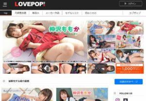 LOVEPOP(ラブポップ)